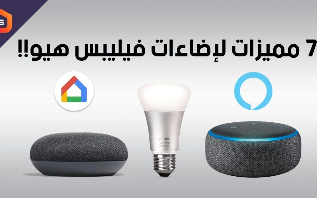 إضاءة فيليبس هيو الذكيّة و كيفيّة تشغيلها مع Google Assistant و Alexa